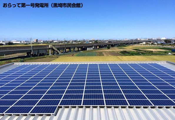 新潟県の太陽光発電事業に「地域応援出資」 地域密着が評価のポイント