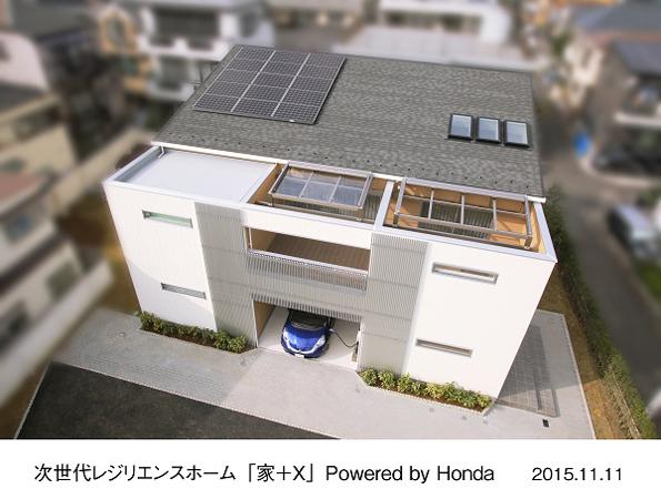 ホンダとLIXILのコンセプトホーム「家+X」が公開 ガスコジェネやV2Hを搭載