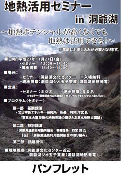 北海道が地熱セミナー開催 地域活性化に役立つ発電以外の活用法など解説