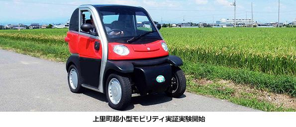 埼玉県上里町で超小型モビリティの実証 バス・電車の少ない地域に交通支援を