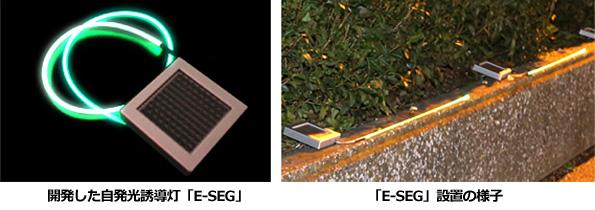 埼玉県所沢市、駅前の植栽に有機系太陽電池を利用した自立型誘導灯を設置