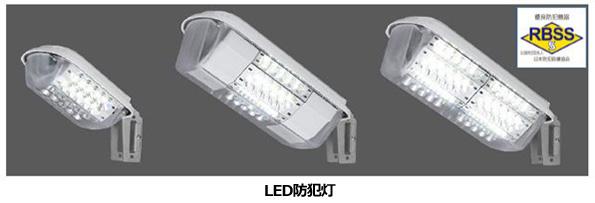 120.8lm/WのLED防犯灯、12月上旬に発売 アイリスオーヤマ