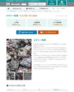 鉄・非鉄金属スクラップ売買サイト「メタリー」 買い手も無料で情報掲載可能に