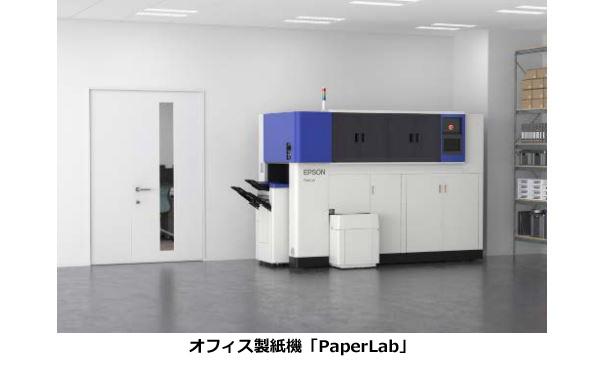 会社で紙をリサイクル、新しい紙にしてくれる「小型製紙機」2016年発売