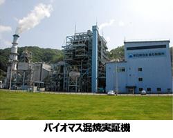 石炭火力発電所を少し改造して、バイオマス混焼率を飛躍的アップする方法