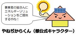 東京都と大田区が連携 省エネ機器導入や補助金の事業者向けセミナー開催