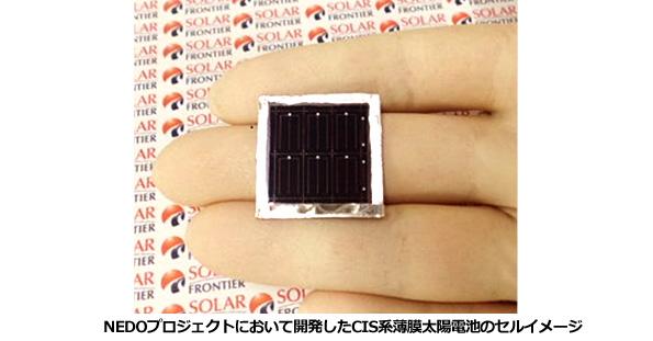 薄膜系太陽電池、セル変換効率22.3%に NEDOとソーラーフロンティアが開発