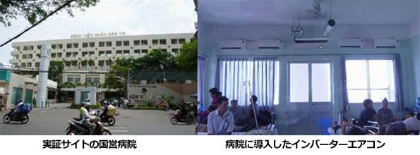 ベトナムの病院に最新エアコン導入、約35%の省エネ効果 経産省のJCM案件