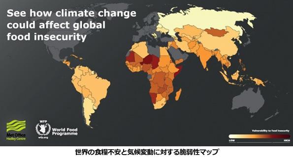 2050年、気候変動で世界の食糧状況はどうなるか WFPなど「未来予想図」発表