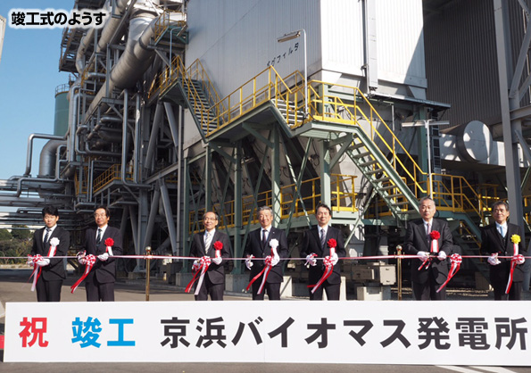 東京都約83,000世帯分の電力を供給する「京浜バイオマス発電所」、竣工式