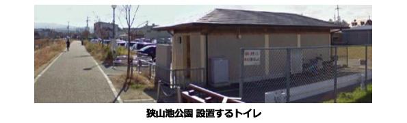 大阪府狭山市、公園へ太陽光発電・蓄電池を設置する事業者を募集