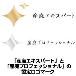 東京都おススメの産廃事業者はコレ! 「産廃エキスパート」など、81社追加