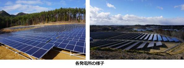 完成・稼働がすすむメガソーラー 日本アジア投資は100MWで利益5.5億円見込む