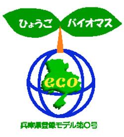 兵庫県で「バイオマス利活用の先進事例の発表会」 県の免税制度なども紹介