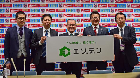 コンサドーレ札幌、ポイントカード「EZOCA」と共同で電力小売りビジネスに参入