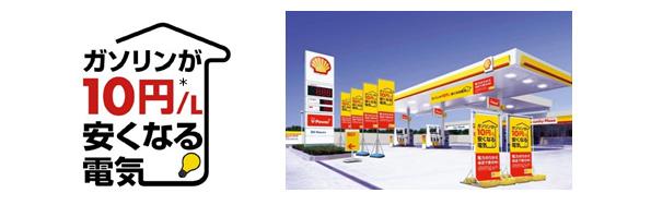 「ガソリンが10円安くなる」 昭和シェル石油、電気料金プランを発表