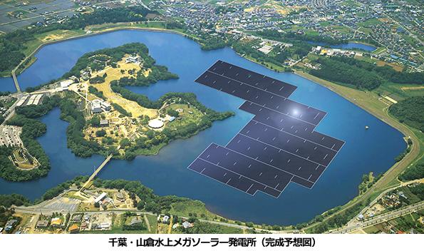 世界最大の水上フロート型メガソーラー、千葉県・山倉ダムで建設開始