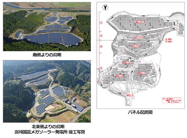 「北側斜面」メガソーラー 複雑地形でも日陰にしない「アレイ割付プログラム」使用