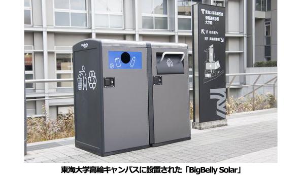 太陽光発電でゴミ圧縮&通信する「スマートゴミ箱」 東海大学で実証実験スタート