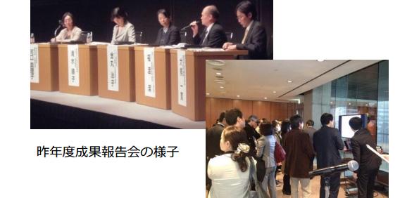 企業の環境情報を投資家に開示するシステム 環境省が成果報告会を開催