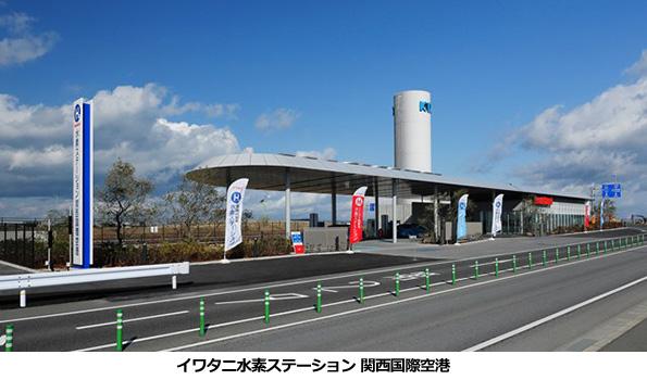 関空の水素ステーションが完成、営業開始