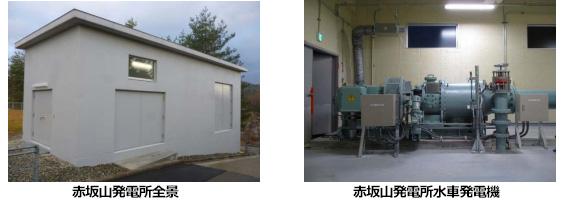 新潟県柏崎市の上水道施設に小水力発電所 198kWで年間約86万kWh発電