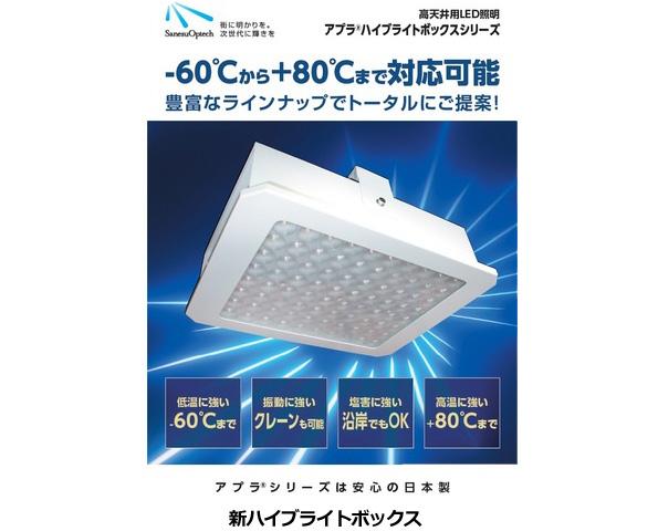 -60℃の冷凍庫~80℃の溶接工場でも使用できるLED照明が発売