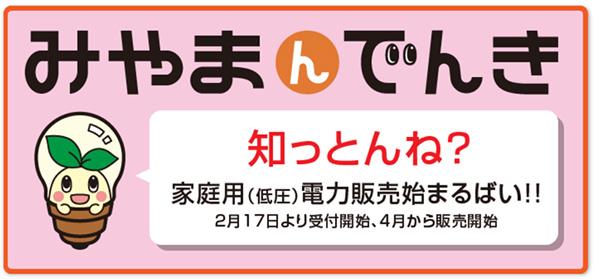 福岡県みやま市の新電力、電力小売サービス開始 電力の地産地消を実現