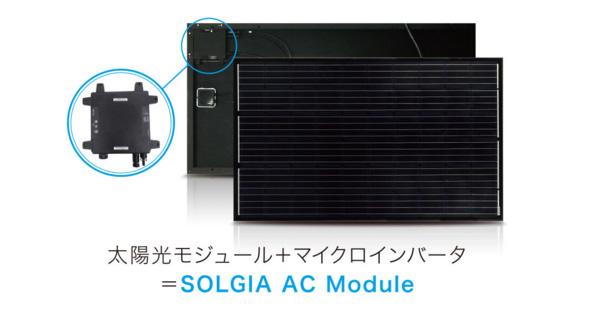 KDSI、マイクロインバータを一体化した太陽光発電モジュールを発売