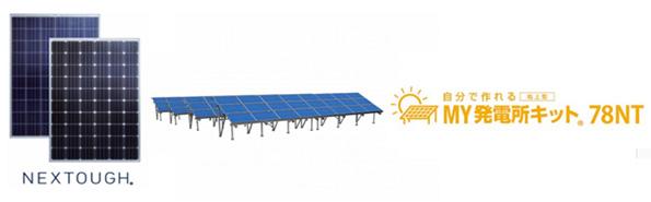 Looopが新・DIY太陽光発電キット発売へ 今度は両面ガラスパネル搭載