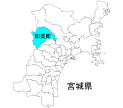 宮城県加美町のバイオマス産業都市構想、アミタが策定を支援