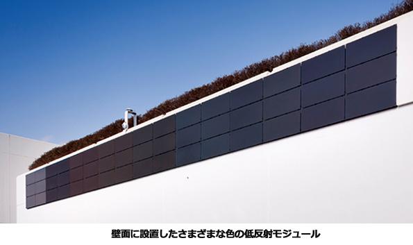 光害を低減する「低反射型+壁面設置型」の太陽光発電パネル、実証スタート
