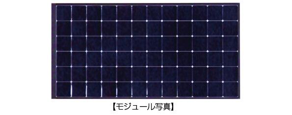 パナソニックのHIT太陽電池、変換効率が23.8%に 世界最高記録を更新