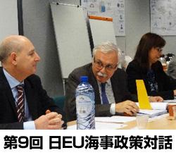 海運業、温室効果ガスをどう削減する 日本とEU、対策の協力で一致