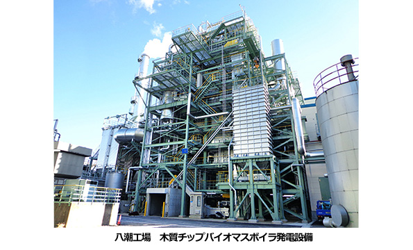製紙工場に木質バイオマス発電設備を導入 電力の2割カバー、建築廃材を利用