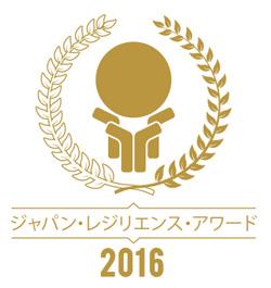 レジリエンス・アワード2016でW受賞した、木質資源の有効活用スキーム