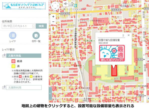 名古屋市の「太陽光・太陽熱利用の診断マップ」 地図上の建物をクリックするだけ