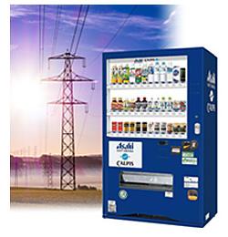アサヒ飲料、小売電気事業者と提携 自動販売機セットで電気料金を割引
