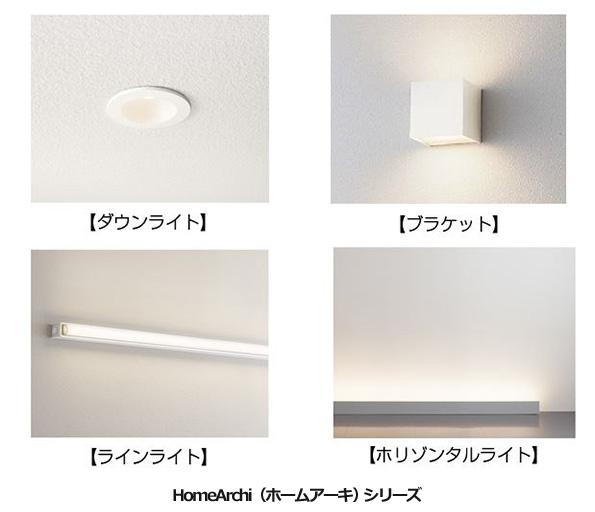 パナソニック、住宅用LED照明器具を拡充 演色評価数Ra95でより自然に近い色