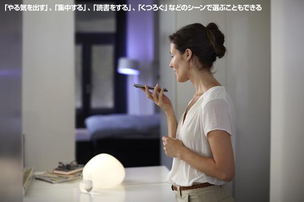 「Siri、電気つけて」 フィリップスのLED照明「ヒュー」、iPhoneで音声操作可能に