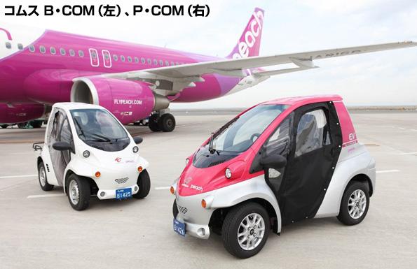 ピーチ航空、空港内の業務にトヨタの超小型電気自動車(EV)「コムス」を採用