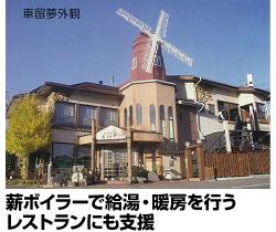 長野県、「1村1自然エネプロジェクト」で再エネ事業を支援 2016年度の受付開始