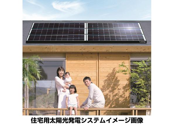 Looop、住宅用太陽光発電システムのパッケージ商品を発売 HEMSを標準装備
