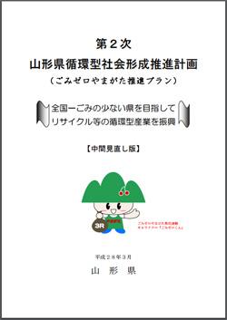 山形県、廃棄物削減計画を見直し バイオマス発電・熱利用施策も拡充
