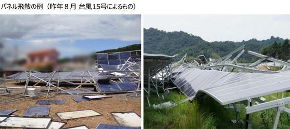 台風などで太陽光発電パネルが飛散する事故、事前対策を JPEAも注意喚起