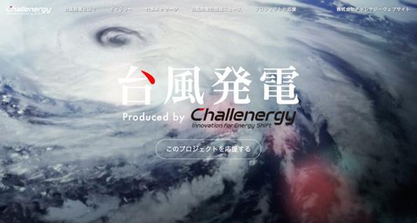 あの「台風発電」、日本ユニシスが提携 沖縄でプロペラのない風力発電の実験