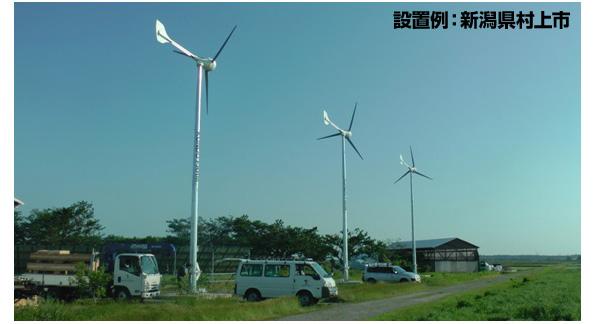 「都市部で小形風力発電」への挑戦 神奈川県、今年も提案を公募