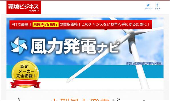 買取価格55円 小型風力発電のノウハウを紹介する特設ページ【PR】