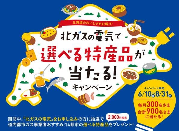 北海道ガス、「特産品が当たる」キャンペーンで電力ビジネスを加速
