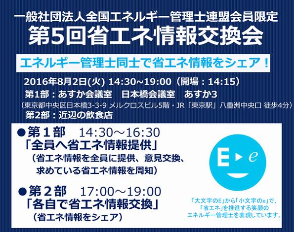 全国エネルギー管理士連盟、省エネ情報交換会を開催 8月2日・東京駅